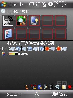 TodaySupport20080920-2.jpg